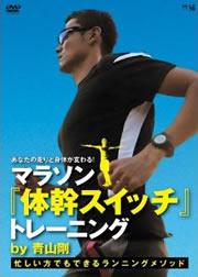 マラソン「体幹スイッチ」トレーニング