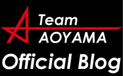Team Aoyama公式ブログ