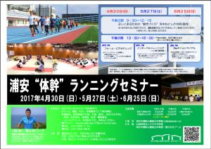 浦安春セミナー2017