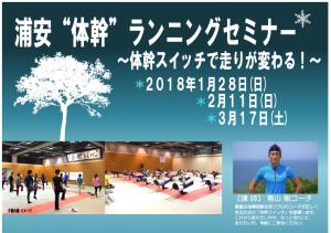 浦安冬20181